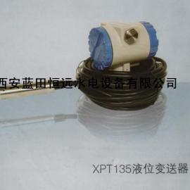 投入式液位计XPT135/XPT135-20液位变送器现货