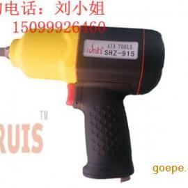 SHZ-915气动扳手、风动扳手、风扳、风炮、冲击式扳手
