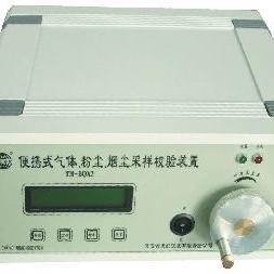 供应便携式气体、粉尘、烟尘采样校验装置 北京