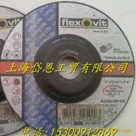 富来维特FLEXOVIT砂轮切割片100*2.5*16