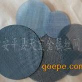 精密金属滤片耐酸碱不锈钢滤片-安平县天宝金属丝网厂