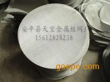【批发】不锈钢网滤片|不锈钢过滤网片-安平县天宝金属丝网厂