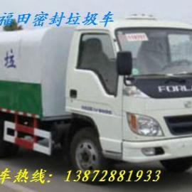 湖南福田自卸式密封垃圾车厂家供应商
