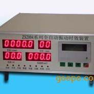 呼伦贝尔煤矿防爆电器生产专用ZS2004数码振动时效价格