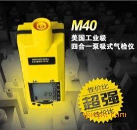 M40泵吸式四合一气检仪