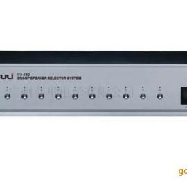 SU-13D十路分区音频矩阵器 2路输入10路输出