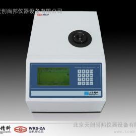 WRS-2A微机熔点仪|熔点测定仪厂家|熔点测试仪的价格