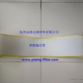 聚酯干网输送带