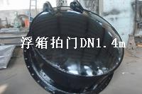 PM600mm浮箱拍门