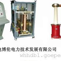 高压试验变压器华电博伦