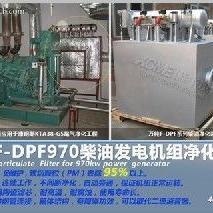 供应价格划算的【发电机组尾气排放处理器】在哪买
