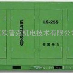 寿力LS系列变容式螺杆空压机 美国寿力空压机武清销售办事处