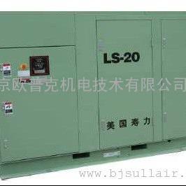 美国寿力变容式螺杆空压机 寿力空压机天津销售服务中心
