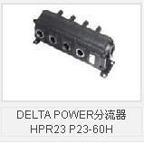 美国DELTA POWER分流器