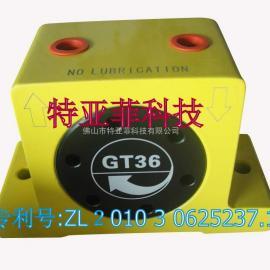 GT36气动振动器|GT系列气动振动器
