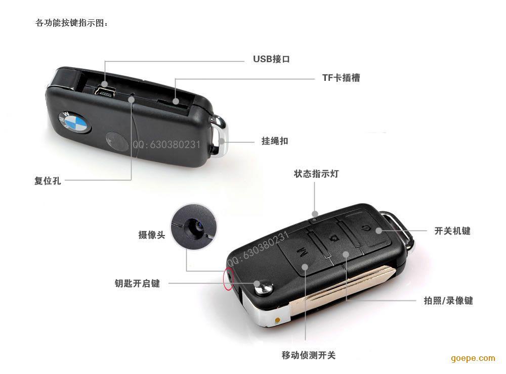 888款移动侦测功能宝马车钥匙摄像机zmc66