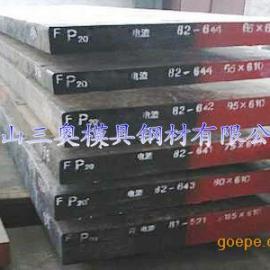 P20模具钢化学成分
