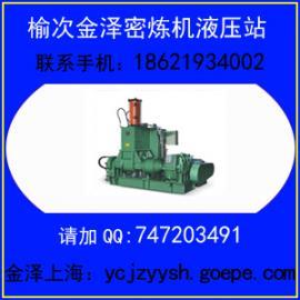 密炼机液压站,密炼机液压站设计,密炼机液压站厂家