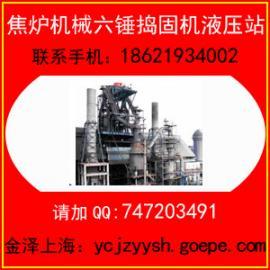焦炉机械六锤捣固机液压系统,焦炉机械六锤捣固机液压系统厂家