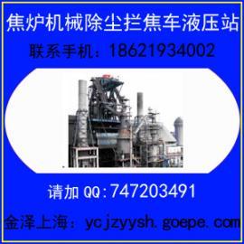 焦炉机械除尘拦焦车液压系统,焦炉机械除尘拦焦车液压系统厂家