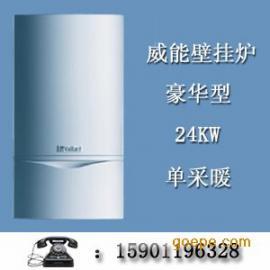 威能燃气壁挂炉 标准型24KW 燃气壁挂式采暖/热水锅炉