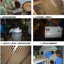 凝汽器(换热器)的无腐蚀清洗剂