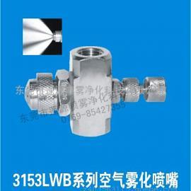 可调空气雾化喷嘴/双流体气水混合空气雾化喷头喷嘴/加湿喷嘴