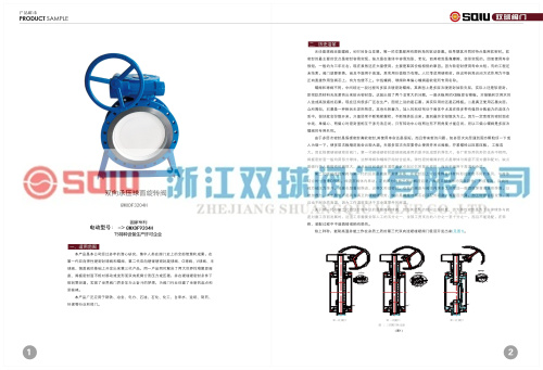 双向承压球面旋转阀ZXQF324HR-10CDN800