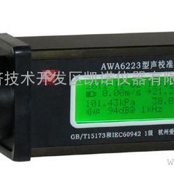 AWA6223S/F标准声源校准器