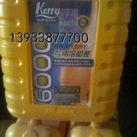 开山kerry6000冷却液批发