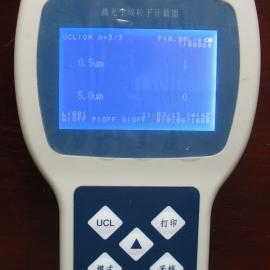 CLJ-H3016(Y09-3016)手持式尘埃粒子计数器