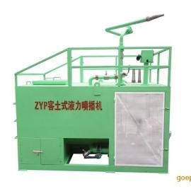 ZYP-2型液压喷播机