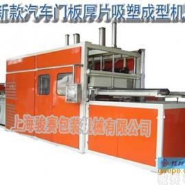 真空吸塑机|汽车门板吸塑成型机|四川吸塑机械厂