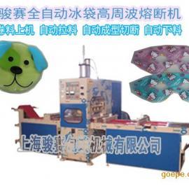 四川高周波、全自动高周波熔断机、骏赛高周波厂家