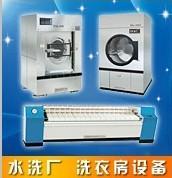 石家庄工业水洗机专业洗衣房设备