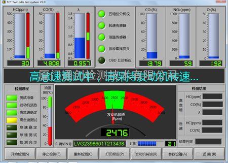 空气及废气监测仪 汽车尾气分析仪 >> 双怠速排放检测系统  ■系统