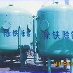 除铁锰过滤器|农村地下水除铁锰设备厂家