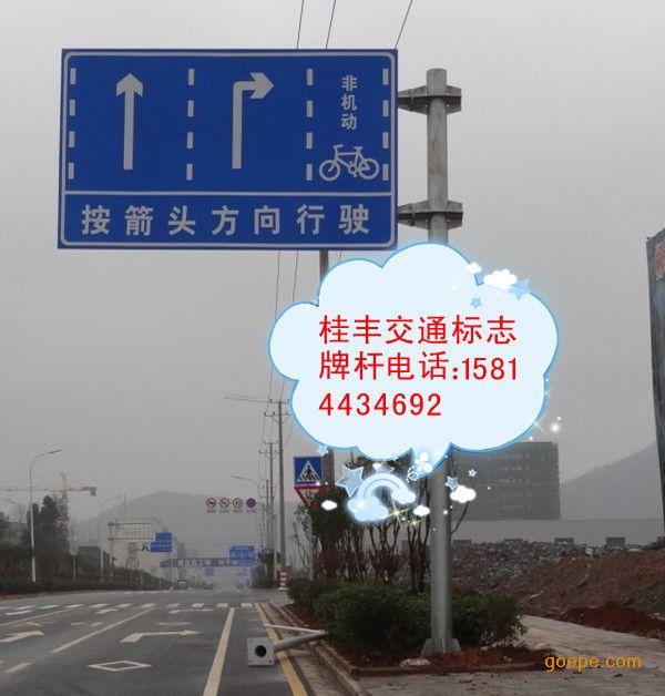 郴州交通指示牌/道路交通标志牌