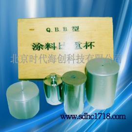 BB型涂料比重特价供应,QBB型涂料比重杯厂家直销