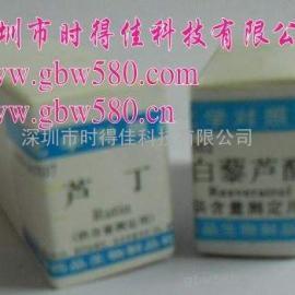 黄芪皂苷系列标准品