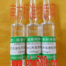 红外测油仪用溶液标准物质