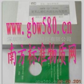 红外波数标准物质聚苯乙烯膜