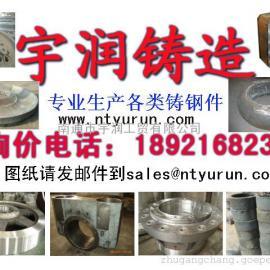 ★大型铸钢价格,大型铸钢厂,江苏铸钢厂,浇铸件价格