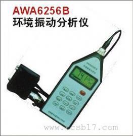 AWA6256B型环境振动分析仪厂家