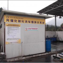 环源牌洗车循环水设备 污水治理 光催化氧化
