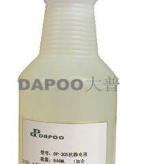 DP-305防静电浓缩型液现货供应,塑料专用抗静电剂