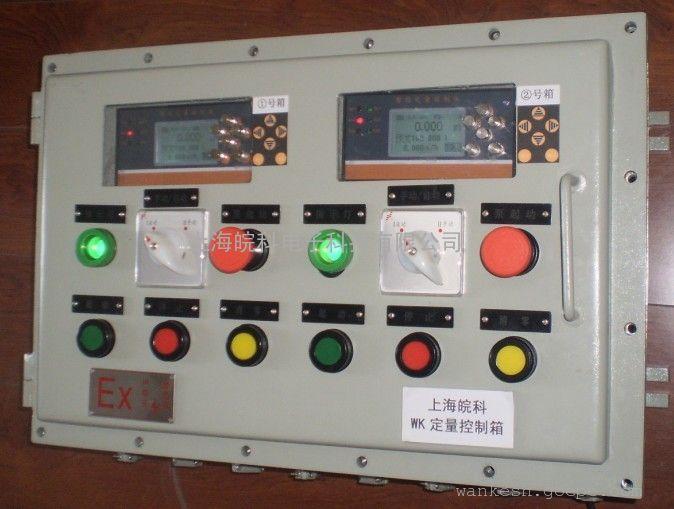 防爆定量装车设备