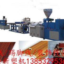 PVC木塑装饰线条机械设备