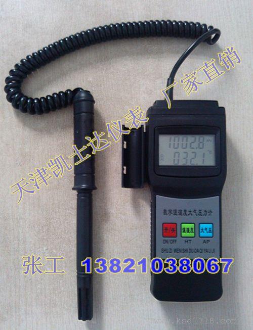 手持式数字气压计