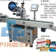 厂家供应EP502高速全自动卡片/药盒/刮刮卡贴标机